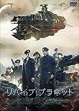リバイブ・プラネット [DVD]