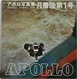 月着陸第1号―アポロ写真集 (1969年)