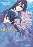 桜嵐恋絵巻〜水底の願い〜 (ルルル文庫)