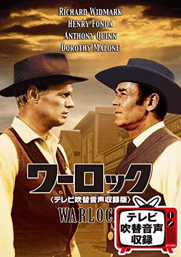 ワーロック(テレビ吹替音声収録版) [DVD]