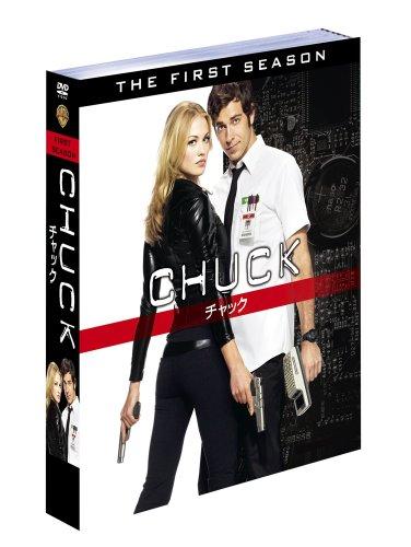 CHUCK / チャック 〈ファースト・シーズン〉セット1 [DVD]