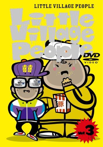 リトルビレッジピープル Vol.3 [DVD]