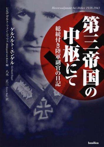 第三帝国の中枢にて-総統付き陸軍副官の日記
