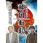 朝鮮戦争60年記念『韓国動乱』 [DVD]
