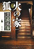 狐火の家 (角川文庫)