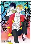 不機嫌なモノノケ庵 第4巻 2015年05月22日発売