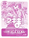 ドラマCD 『魔法先生ネギま! ~白き翼 ALA ALBA~ 言っておきたいことがある!』