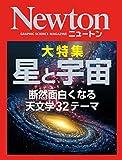 Newton 星と宇宙<大特集>: 断然面白くなる 天文学32テーマ