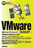 VMware ポケットリファレンス 〔VMware vSphere 5.1対応〕 [単行本(ソフトカバー)] / 田口 貴久, 遠山 洋平, 志茂 吉建 (著); 日本仮想化技術株式会社 (監修); 技術評論社 (刊)