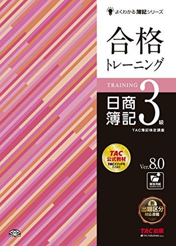 合格トレーニング 日商簿記3級 Ver.8.0 (よくわかる簿記シリーズ)