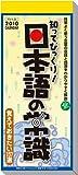 日めくり型 知ってびっくり!日本語の常識 2010年 カレンダー