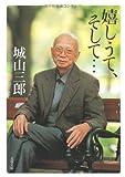 嬉しうて、そして・・・ 城山三郎 文春文庫