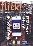 flick! 5(フリック) (エイムック 2241)