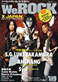 We ROCK (ウィ・ロック) 2010年 11月号 [雑誌]