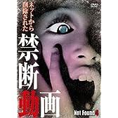 Not Found4 -ネットから削除された禁断動画- [DVD]
