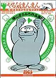 やる気まんまんザ・マキシマムセレクション (レジェンドコミックシリーズ―横山まさみち作品集 (13))