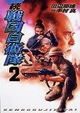 続 戦国自衛隊 2(ROMAN COMICS) (SEBUNコミックス)