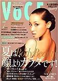 VoCE (ヴォーチェ) 2008年 07月号 [雑誌]