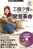 工藤夕貴のアイウエオ式発音革命―英語DVDブック (AC MOOK NHK英語でしゃべらナイト別冊シリーズ 9 英語DVD)