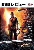 DVDレビュー VOL.94 AUTUMN