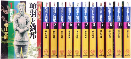 項羽と劉邦全12巻漫画文庫 (潮漫画文庫)