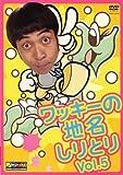 ���b�L�[�̒n������Ƃ� Vol.5 [DVD]