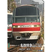 名鉄特急パノラマSUPER 1000系・1200系(新鵜沼-伊奈) [DVD]