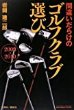 2009-2010年版 間違いだらけのゴルフクラブ選び