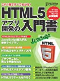 HTML5アプリ開発の入門書 (日経BPパソコンベストムック)