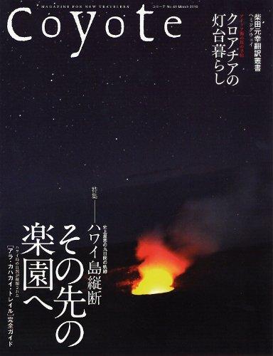 Coyote (コヨーテ)No.41 特集:史上最悪のハワイ島縦断