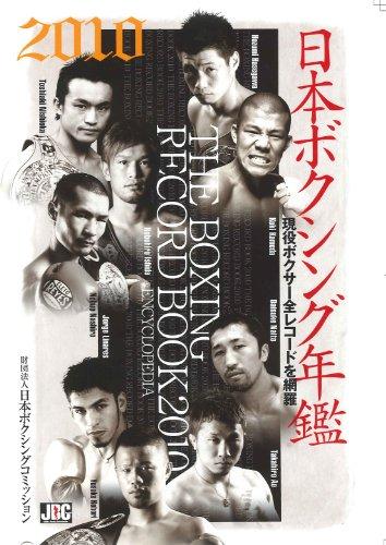 日本ボクシング年鑑2010