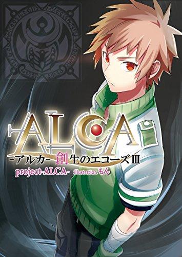 アルカ 創生のエコーズ III (ぽにきゃんBOOKSライトノベルシリーズ)