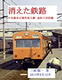 消えた鉄路 中央線東京競馬場支線通称下河原線