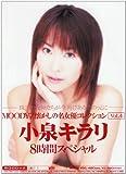 MOODYZ懐かしの名女優コレクション Vol.4 小泉キラリ MOODYZ ムーディーズ [DVD]