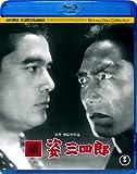 続・姿三四郎 [Blu-ray]