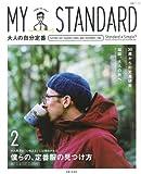 MY STANDARD 大人の自分定番 vol.2 (主婦と生活生活シリーズ)