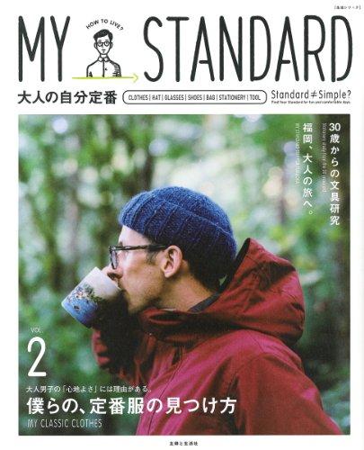 MY STANDARD 大人の自分定番 vol.2