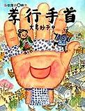 『孝行手首—当世落語風絵本 (大型本) 』大島妙子  理論社