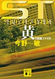 ST警視庁科学特捜班 黄の調査ファイル (講談社文庫)