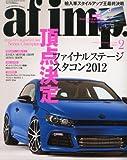 af imp. (オートファンションインポート) 2013年2月号