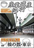 産業遺産紀行 近代橋梁物語 橋の都 東京 YZCV-8109 [DVD]
