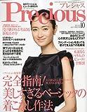Precious (プレシャス) 2009年 10月号 [雑誌]