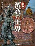 図説 密教の世界 (ふくろうの本/日本の文化)