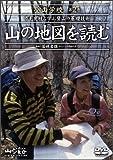 DVD登山学校 第2巻[DVD]—市毛良枝と学ぶ登山の基礎技術