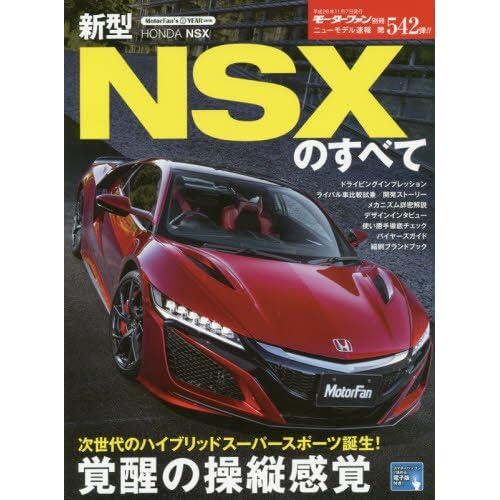 新型NSXのすべて (モーターファン別冊ニューモデル速報 第542弾)