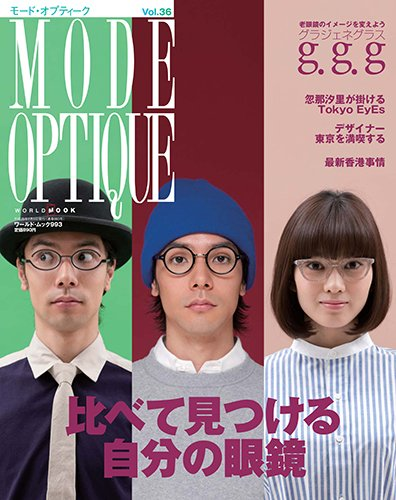 モード・オプティーク Vol.36 (ワールド・ムック993)
