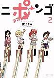 ニポンゴ 2 (愛蔵版コミックス)