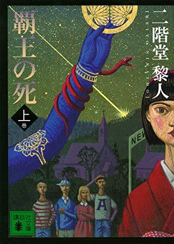 覇王の死(上) (講談社文庫)