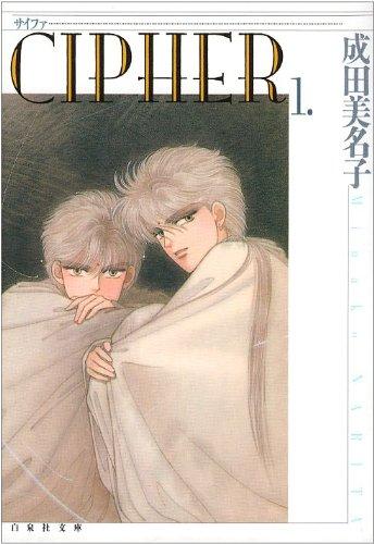 Cipher (第1巻) (白泉社文庫)