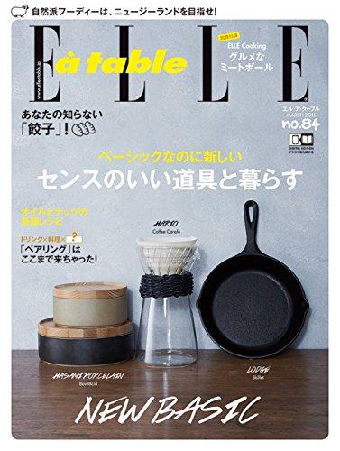 Elle a table (エル・ア・ターブル) 2016年 03月号